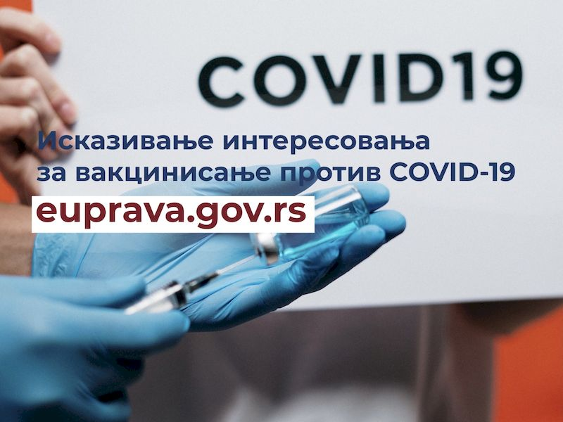 Prijava za vakcinisanje putem portala eUprava